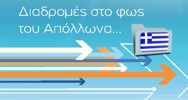 Greek Cruise Cluster Leaflet